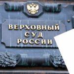 Определение Верховного Суда РФ 20.09.2016