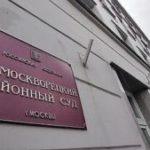 Исковое заявление в Замоскворецкий районный суд