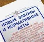 Приведение учредительных документов в соответствие Закону