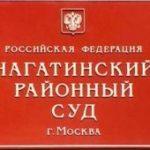 Заочное решение Нагатинского суда от 4.08.16